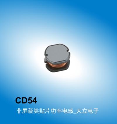 cd54电感_CD54系列电感,非屏蔽类贴片功率电感,汽车电子电感,大立电子电感